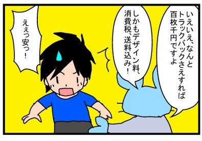 前川企画印刷さんでブロガー名刺を注文してみたらお心遣いに感激した