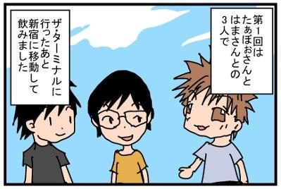 [メンバー募集中!]Shigoto-Utaグループオフ会やりました