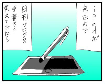 手書き日刊ブログのススメ