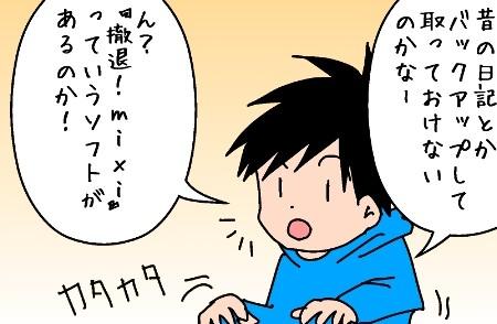 mixi日記やフォトアルバムを簡単バックアップ!『撤退!mixi』