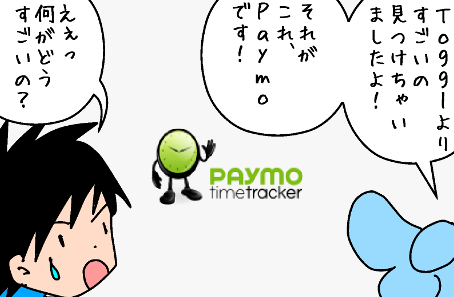 「Toggl」を超えた!?最強のタイムトラッキングツール「Paymo」に乗り換えてみた