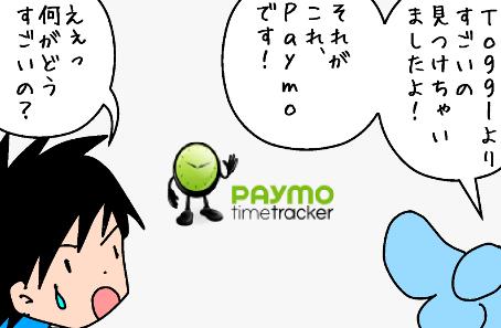 「Toggl」を超えた!?最強のタイムトラッキングツール「Paymo」に乗り換えてみた