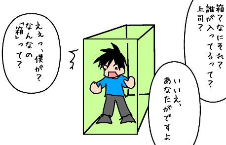 【4コマ書感】家庭で、職場で生きる全ての人に読んで欲しい!「自分の小さな「箱」から脱出する方法」