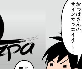 [企画]僕は漫画もつけるよ!『あなたの「サイン」見せてください』 #signature_misete