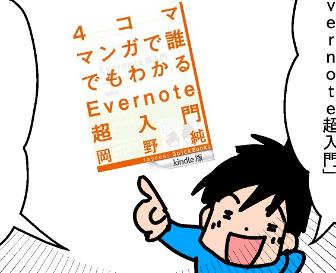 Kindleストアで拙著「4コママンガで誰でもわかるEvernote超入門」が買えるようになりました!