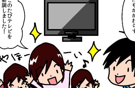テレビをほとんど観ない我が家がテレビを新調した3つの理由