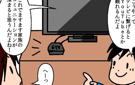 家族暮らしの方にApple TVをオススメするたったひとつの理由