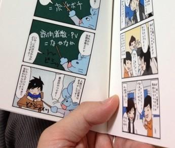 厳選4コマが一冊の本になった!「純コミックス 総集編」を販売します! #tolot