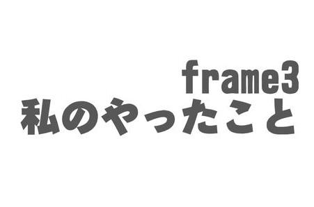 4コマでわかる!キュレーションのススメ frame3「私のやったこと」