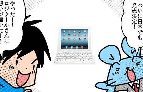 ついに日本でも発売!iPad用ウルトラスリムキーボードカバーTK710のホワイトモデル