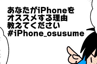 【企画】iPhone購入の背中を押そう!あなたがiPhoneをオススメする理由教えてください #iPhone_osusume