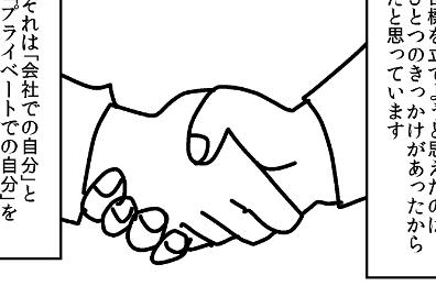 良い目標を立てるためのコツは「複数の自分」同士をつなげること
