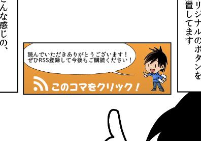 RSS登録ボタンとFacebookページいいねボタンを設置したらやっぱり効果がありました