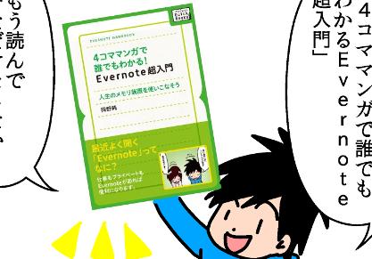KindleのIT部門で1位!「4コママンガで誰でもわかるEvernote超入門」が半額キャンペーン中です