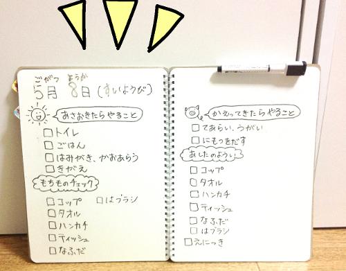 幼稚園に通う娘のための、NUboardを使ったタスク管理