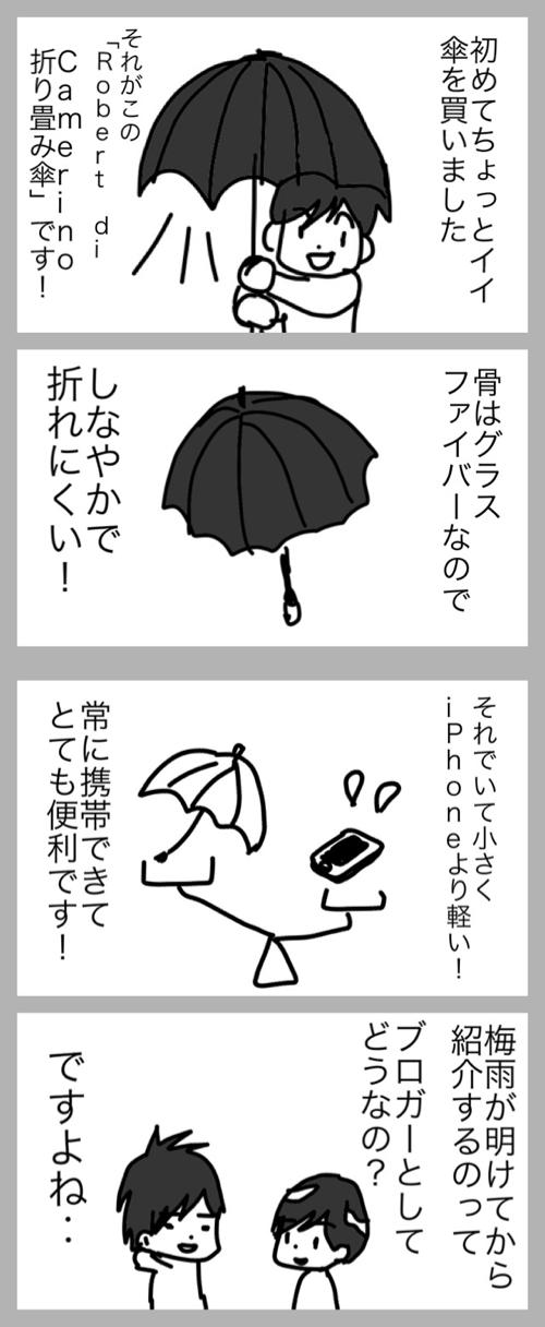 iPhoneより軽い!「Robert di Camerino超軽量グラスファイバーミニ折り畳み傘」がオススメ
