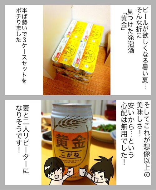 1本あたり77円!「黄金(こがね)」はコスパ最高の発泡酒でした