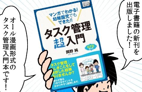 電子書籍「マンガでわかる!幼稚園児でもできた!!タスク管理超入門」を出版しました