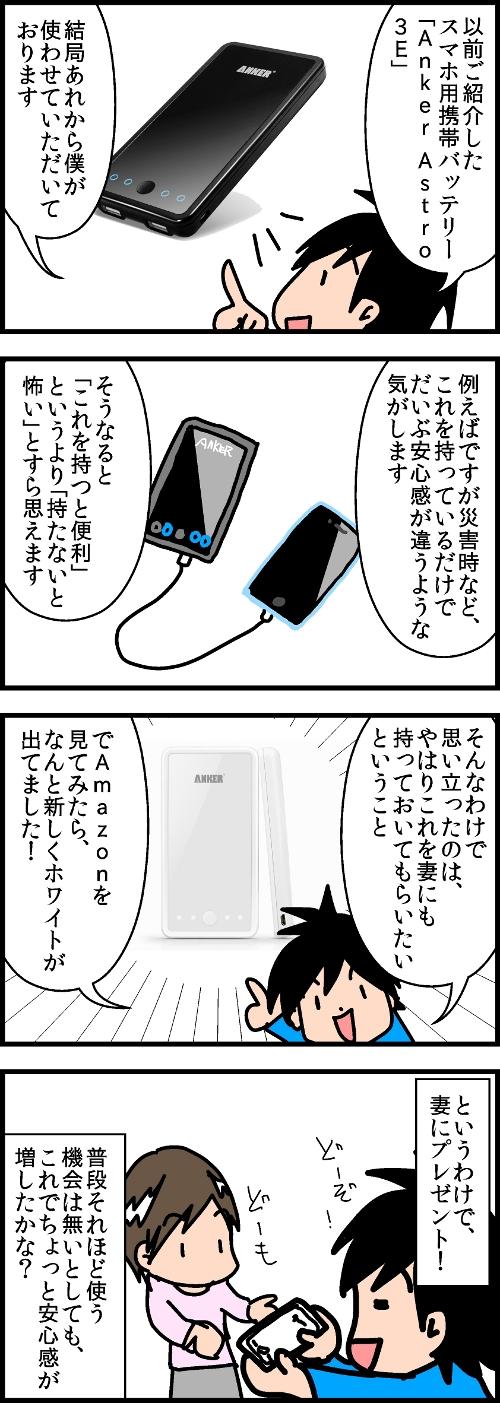 以前ご紹介したスマホ用携帯バッテリー「Anker Astro 3E」。結局あれから僕が使わせていただいております。例えばですが災害時など、これを持っているだけでだいぶ安心感が違うような気がします。そうなると「これを持つと便利」というより「持たないと怖い」とすら思えます。そんなわけで思い立ったのは、やはりこれを妻にも持っておいてもらいたいということ。でAmazonを見てみたら、なんと新しくホワイトが出てました!というわけで、妻にプレゼント!普段それほど使う機会は無いとしても、これでちょっと安心感が増したかな?