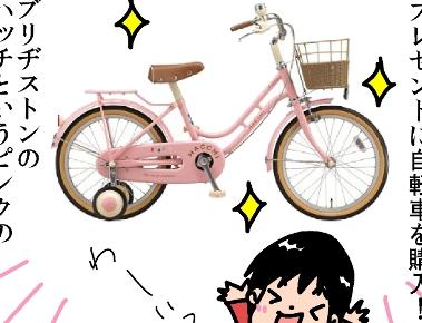 籐風バスケットと飽きないデザインがかわいい!5歳の娘の初めての自転車としてブリヂストンのハッチを買ってみた