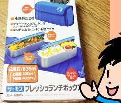 スリム&スタイリッシュな「THERMOSフレッシュランチボックス」がサラリーマンのお弁当箱に最適!