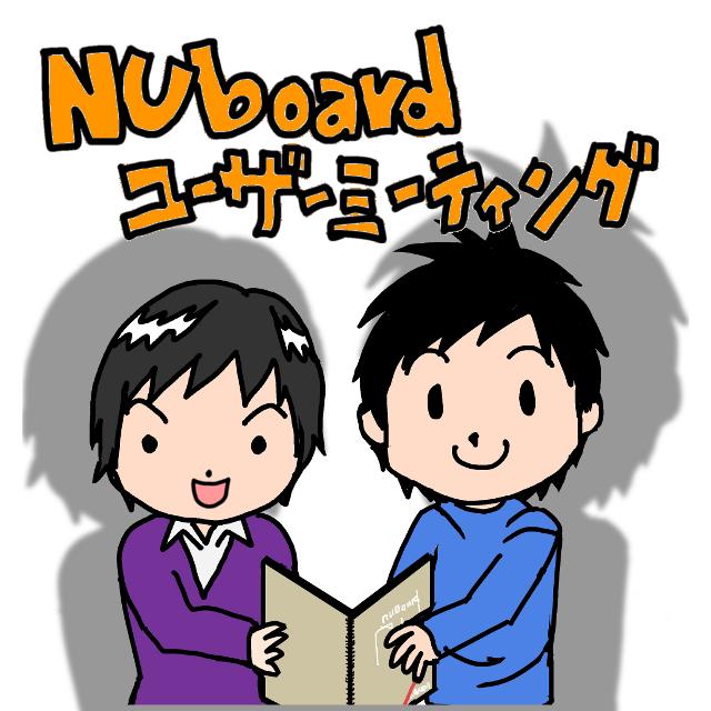 【告知】12月22日(日)「第1回 NUboardユーザーミーティング」でタスク管理のはじめかたについて講演します!