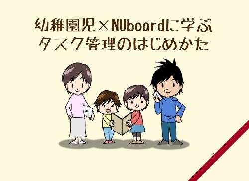 幼稚園児×NUBoardに学ぶタスク管理のはじめかた(1)