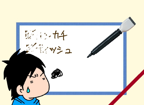幼稚園児×NUBoardに学ぶタスク管理のはじめかた(2)
