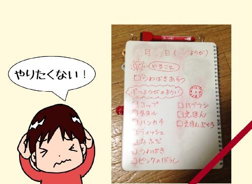 幼稚園児×NUBoardに学ぶタスク管理のはじめかた(3)