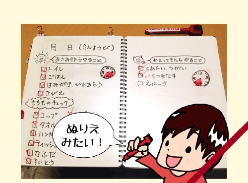幼稚園児×NUBoardに学ぶタスク管理のはじめかた(4)
