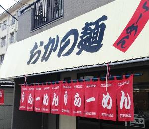 父が再び始めたラーメン屋「おかの麺」に行ってきました