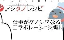 職場でのコミュニケーションに悩む人へ!4/19(土)「アシタノワークショップ Vol.3」開催します!
