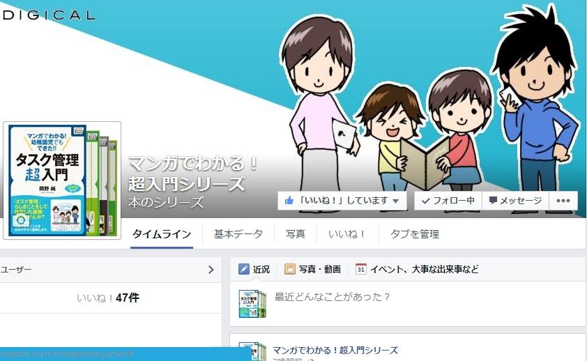 電子書籍「マンガでわかる!超入門シリーズ」のFacebookページを作りました