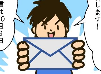 無料メルマガ「純コミックスのカバー裏」を始めます!登録受付中!