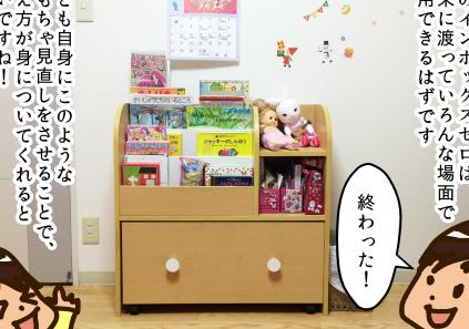 子どものおもちゃ整理にインボックスゼロを利用する