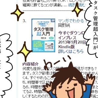 2014年Kindleベストセラーランキングのビジネス部門第3位に拙著が選ばれました!