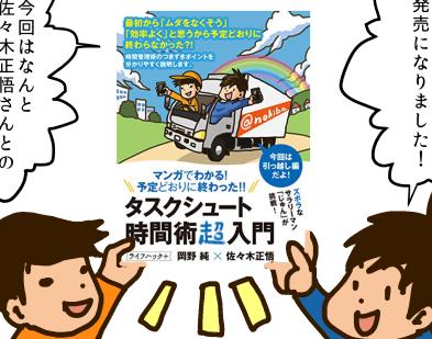 電子書籍「マンガでわかる!予定どおりに終わった!!タスクシュート時間術超入門」を出版しました