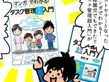 「マンガでわかる!幼稚園児でもできた!!タスク管理超入門」が紙の本になりました!