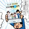 紙版「マンガでわかる!幼稚園児でもできた!!タスク管理超入門」本日発売です!