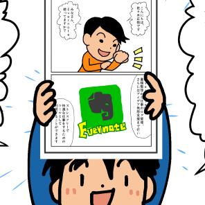 佐々木正悟さん新刊「Evernote仕事術」のダイジェストコミックを描きましたので無料プレゼントします!