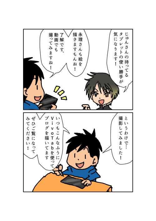【動画】VivoTabで漫画ブログをこんなふうに描いています