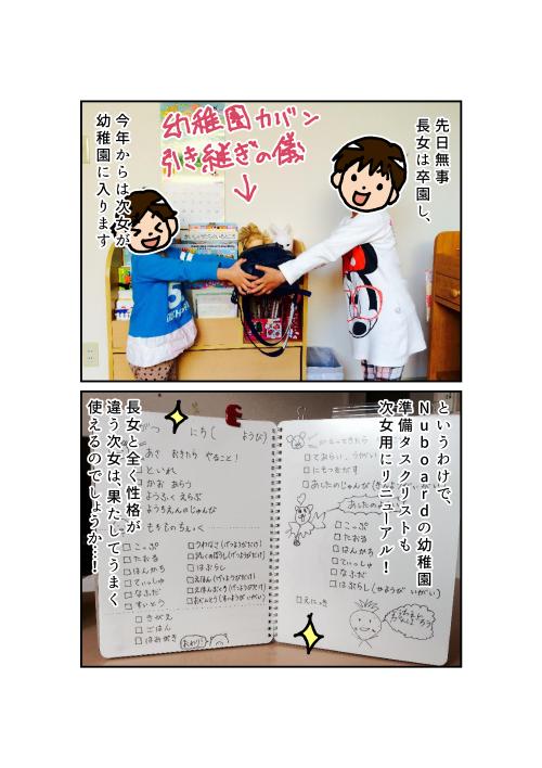 2人目の幼稚園児のためのタスク管理準備