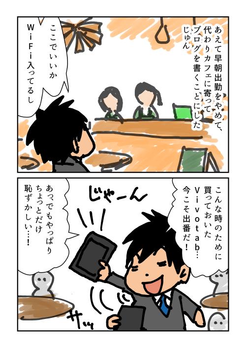 ノマド漫画描きにASUS VivoTab Note 8を使う