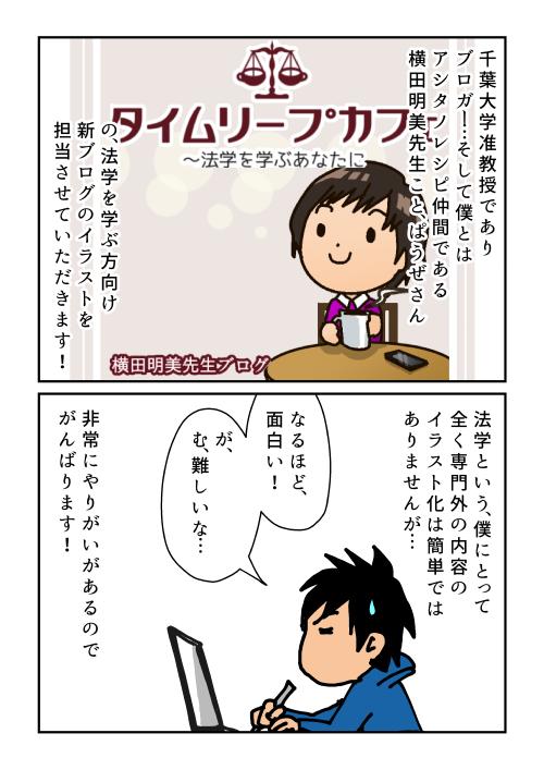 横田明美先生の法学生向け企画のイラストを担当します