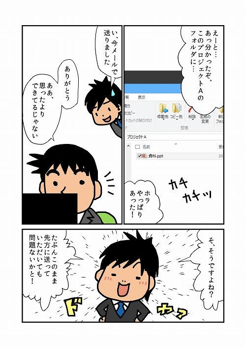 情報整理本_007