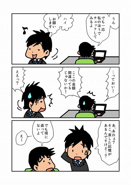 情報整理本_008