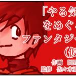 新作漫画『「やる気」をめぐるファンタジー(仮)』の連載を始めます!