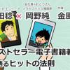 9/5『ベストセラー電子書籍著者が語るヒットの法則』を和田稔さんと開催します!出版コンテストもあり!