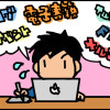 「ブログを書かない電子書籍作家」でいようとすると困ったことになる3つの理由