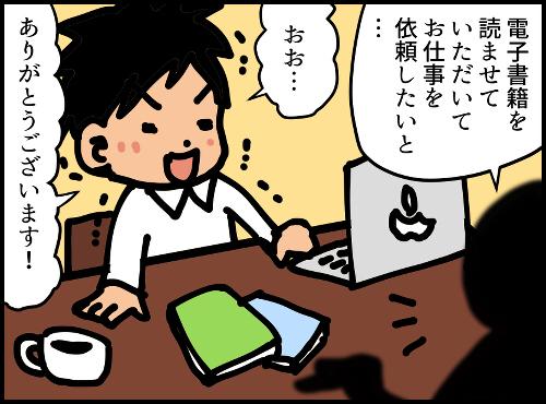 電子書籍はアウトプットの終着点ではなく、そこからまた活動の幅が広がることもある